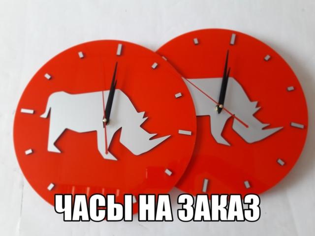 Часы фирменные из акрила